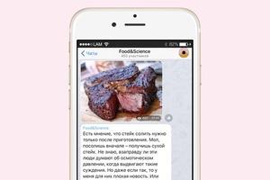 На кого подписаться: Телеграм о научном подходе к еде