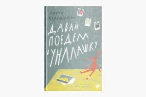 Книга Анны Красильщик «Давай поедем в Уналашку»