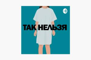 В закладки: Подкаст о карательной гинекологии «Так нельзя»