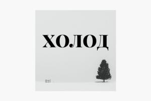 В закладки: Новый подкаст издания «Холод»