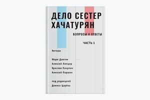 В закладки: Книга о сёстрах Хачатурян