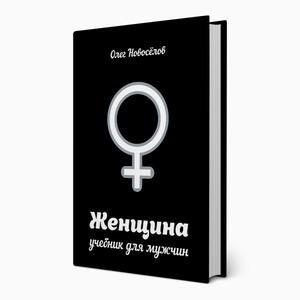 Добро пожаловать в ад: Чему учит книга «Женщина. Учебник для мужчин»