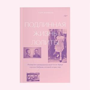 «Подлинная жизнь Лолиты»: Отрывок из книги о похищении школьницы