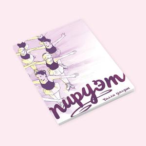 «Пируэт»: Отрывок из комикса о взрослении и фигурном катании