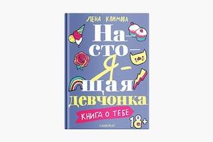Новое издание книги Елены Климовой «Настоящая девчонка»