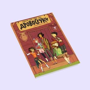 «Дровосечки»: Отрывок из комикса о приключениях гёрлскаутов