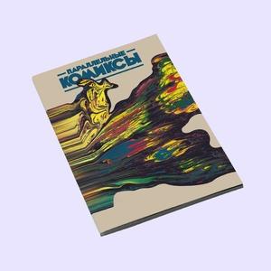 Отрывок из российского сборника «Параллельные комиксы»