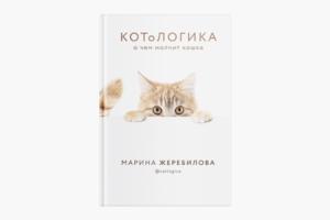 Книга «Котологика. О чём молчит кошка»