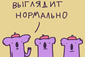 На кого подписаться: Комиксы «Утиная благотворительность»