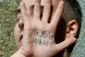 Моя татуировка: Социолог и активист Мира Тай  о надписи на ладони