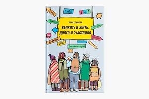 Книга Лены Климовой для подростков о гендере и сексуальности