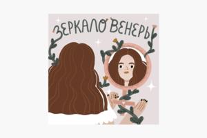 В закладки: Подкаст «Зеркало Венеры» о жизни женщин в разных странах