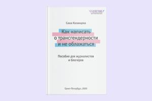 В закладки: Книга Саши Казанцевой и «Т-Действия» о том, как писать о трансгендерности