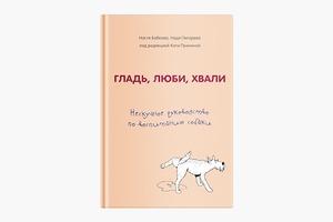 «Гладь, люби, хвали»: Книга PiBo о психологии собак