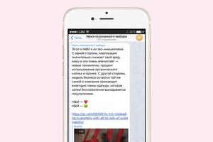 На кого подписаться: Телеграм об осознанном потреблении