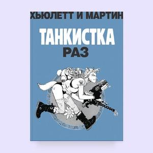 «Танкистка» на русском: Отрывок из культового комикса