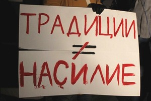 В Москве прошёл пикет против домашнего насилия