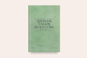 В закладки: Библиотека личных дневников «Прожито»