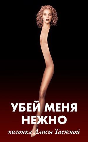 Порно Убей Меня Нежно