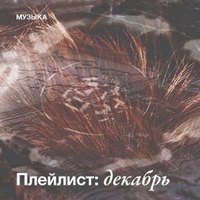 Плейлист: Декабрь