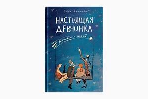 Книга Елены Климовой «Настоящая девчонка»