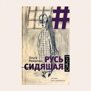 «Всем плевать»: Ольга Романова о женских колониях и заключенных