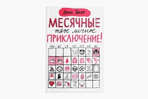 «Твоё личное приключение»: Книга о менструации для подростков