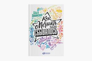 Книга Ольги Лукинской «Как мечтать, чтобы сбывалось»