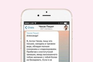 На кого подписаться: Telegram-канал с письмами Чехова