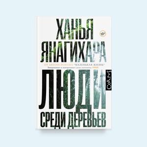 «Люди среди деревьев»: Зачем читать дебютный роман Ханьи Янагихары