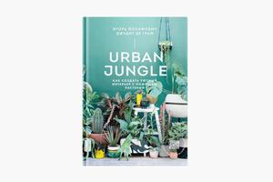 Альбом о растениях в большом городе Urban Jungle