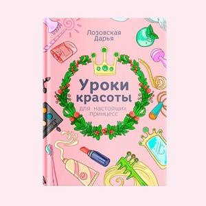 Родился девочкой — терпи: Что не так  с детскими энциклопедиями