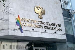 Pussy Riot вывесили радужные флаги на зданиях ведомств в Москве