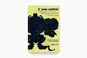 Книга «Путеводитель по психическим расстройствам»