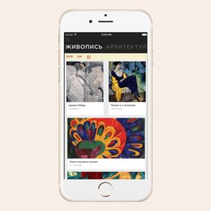 5 бесплатных приложений для тех, кто любит искусство