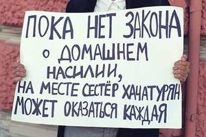 В соцсетях запустили флешмоб в поддержку сестёр Хачатурян