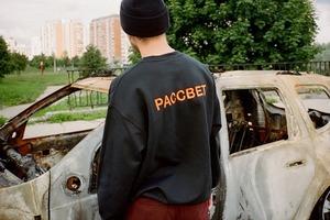 Вышла вторая коллекция скейтерской марки Рубчинского и Титаева