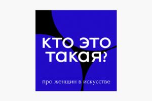 В закладки:  Подкаст о женщинах  в искусстве «Кто это такая?»