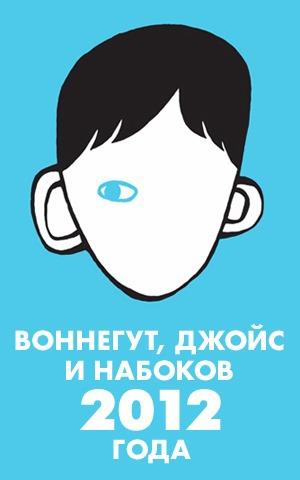 На что похожи  главные книжные дебюты 2012 года
