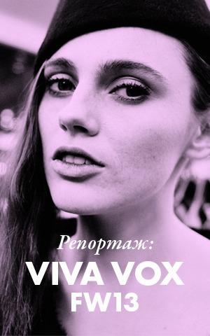 Репортаж:  Лаковая кожа  и мех на Viva Vox FW 2013