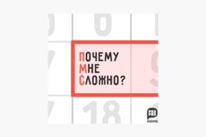 В закладки: Подкаст  о ПМС «Почему мне сложно?»
