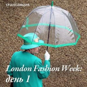 Прямая трансляция с Лондонской недели моды: День 1