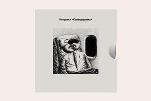Плейлист: Альбом проекта «Интурист» «Командировка»