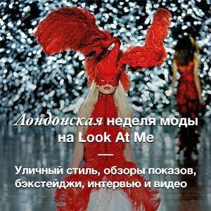 Лондонская неделя моды на Look At Me — все материалы