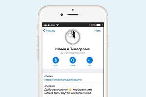 На кого подписаться: Душеспасительный канал «Мама в телеграме»