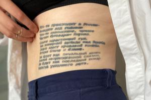 Моя татуировка: Журналистка Катя Аренина о куплетах любимой песни на рёбрах