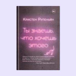 «Ты знаешь, что хочешь этого» и ещё 5 сборников рассказов, написанных женщинами