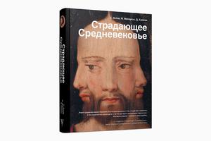 Книга «Страдающее Средневековье»