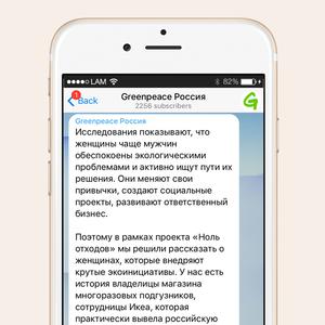 На кого подписаться в Telegram: 10 каналов об экологичном образе жизни