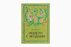 Зин поэтессы  Лизы Неклессы  «Решето с ягодами»